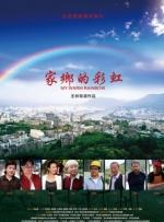 家乡的彩虹