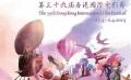 39屆香港國際電影節開幕 1905電影網全程跟蹤報道