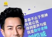 """尚雯婕、刘恺威领衔""""校花与学神""""首批明星导师"""