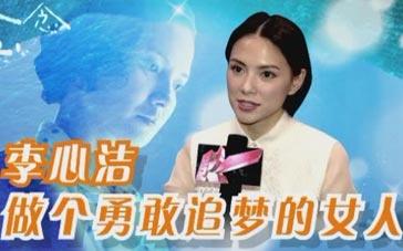 专访李心洁:为了家庭无怨无悔 要勇敢追梦的女人