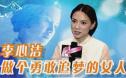 专访李心洁:为家庭无怨无悔 勇敢追梦的女人