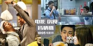 穷游简餐之间的香港味道——电影、饮食皆情怀