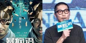 香港新导演上位:大佬出手扶持 政府补贴