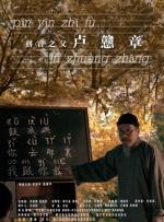 拼音之父卢戆章