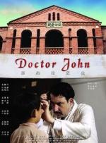 郁约翰医生