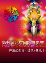 第五届北京国际电影节开幕式全程(红毯+典礼)