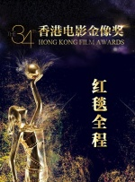 第34届香港电影金像奖红毯全程