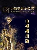 第34届香港电影金像奖电视播出版