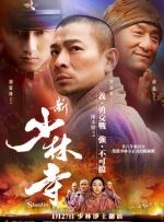 《新少林寺》首映礼