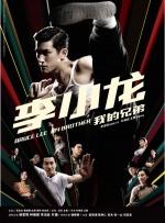 《李小龙我的兄弟》首映礼