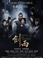 《剑雨》首映礼