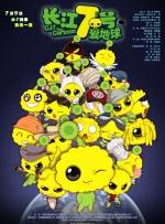 《长江7号爱地球》首映礼