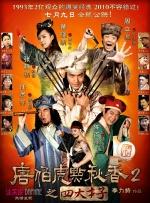 《唐伯虎点秋香2》首映礼