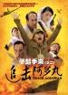 《举起手来2:追击阿多丸》首映礼