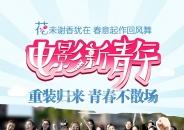 《校花与学神》更名《电影新青年》 用电影致青春