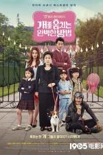 《偷狗的完美方法》获第一季度为青少年的好电影