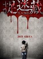 《捉迷藏》亮相北京电影节 首发海报
