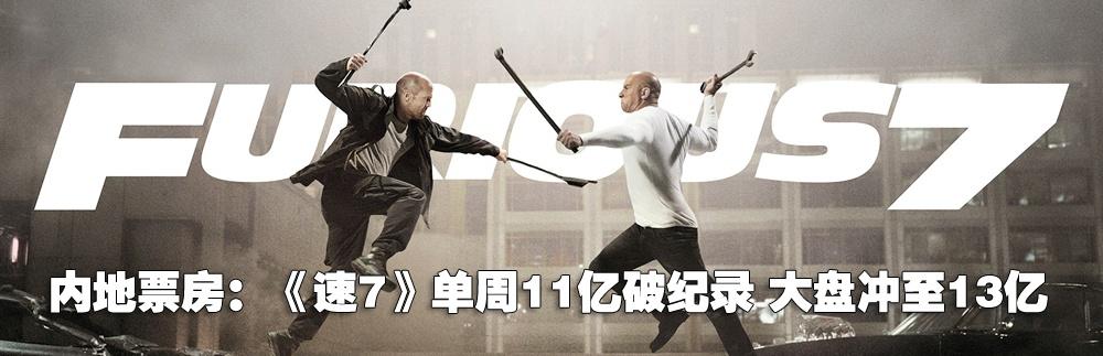 内地票房:《速7》单周11亿破纪录 大盘冲至13亿