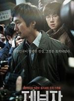 评入围片《举报者》:毫无新意的平淡韩国类型片