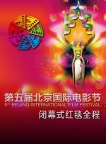 第五届北京国际电影节闭幕式红毯全程