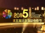 第五届北影节宣传片 缤纷活动星光璀璨闪耀北京