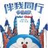 《哆啦A梦:伴我同行》有望引进 前导海报公布