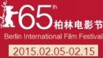 第65届柏林国际电影节