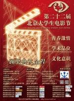 第22届北京大学生电影节颁奖典礼全程