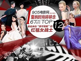 """2014""""穿不错星""""红毯女战士TOP12"""
