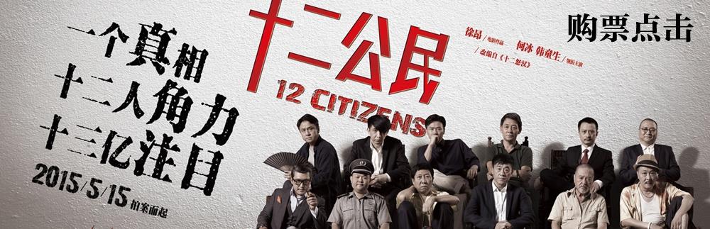 《十二公民》