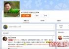 """""""何炅吃空饷""""爆料人被曝隐私 遭众多网友辱骂"""