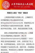 神话组合中国巡演被诉违约 主办方索赔1200万
