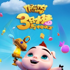 三只小猪与神灯