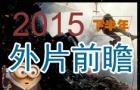 2015下半年外片前瞻:狼前虎后 谁能续写速7神话