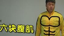 """《拳霸风云》""""六块腹肌""""特辑 杜海涛胖版李小龙"""