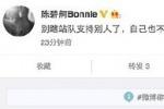 """林更新力挺李晨 遭绯闻女友暗讽""""不是好鸟"""""""