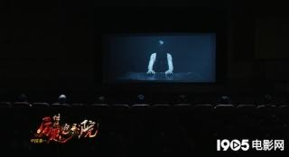 《惊魂电影院》发灵异剧照 体验另类三重恐惧