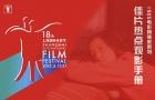 上海国际电影节影迷看什么?展映佳片热点手册