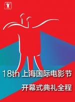 第18届上海国际电影节开幕式典礼全程