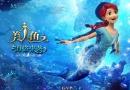 优质童话沉淀经典IP 《美人鱼》7月25日上映
