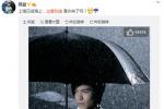 姚晨上海遇大雨 微博调侃萧敬腾:是你来了吗?