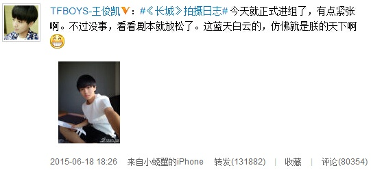 TFboys王俊凯进组拍《长城》 白T恤自拍清新帅气