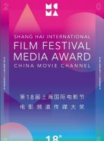 第18届上海国际电影节电影频道传媒大奖颁奖典礼