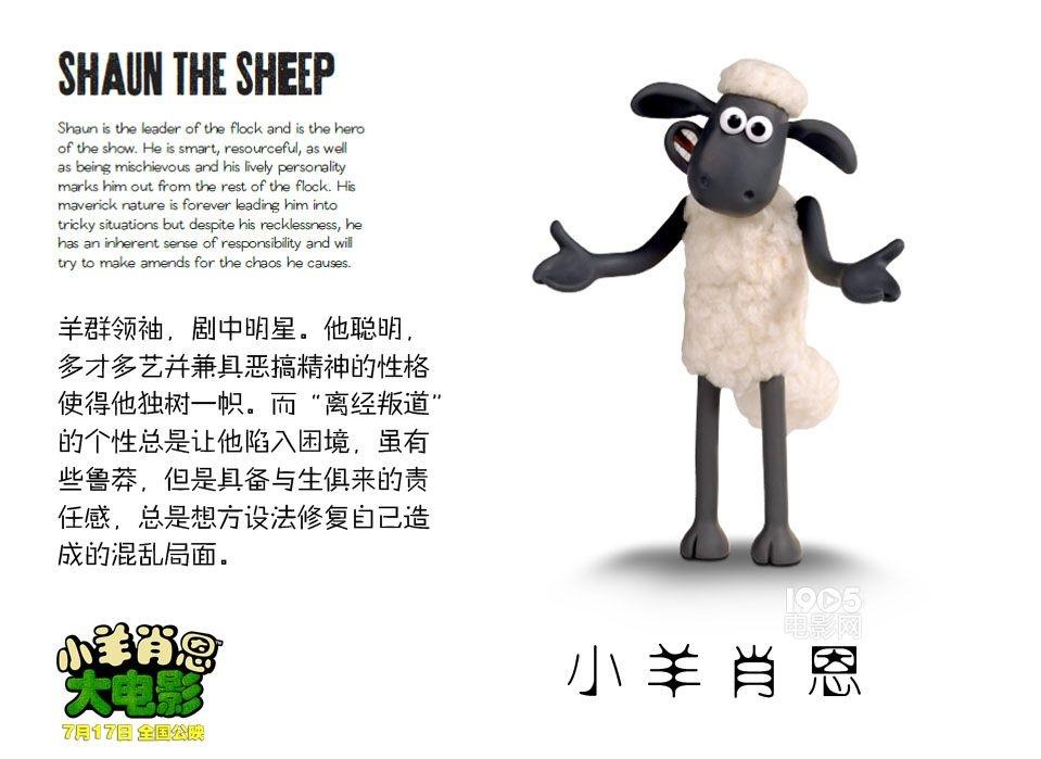 """《小羊肖恩》曝""""有趣""""预告 7月17日内地上映"""
