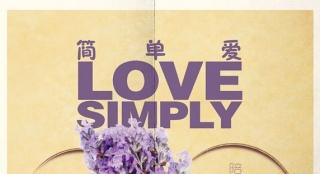 《简单爱》曝怀旧海报预告 许韶洋引青春回忆