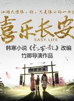《喜乐长安》定档9.11 张艾嘉曾买韩寒原著版权