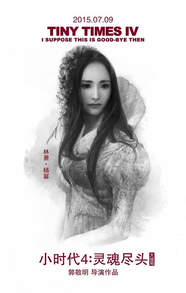 小时代4 插画版海报 杨幂 郭采洁穿越变贵族