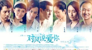 《对风说爱你》海报、预告 郭碧婷杨佑宁陷热恋