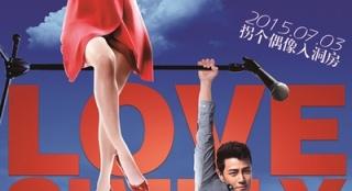 《简单爱》曝终极海报预告 许韶洋变痴情暖男