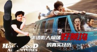 好莱坞只能横冲直撞?揭秘华语影人的真实经历